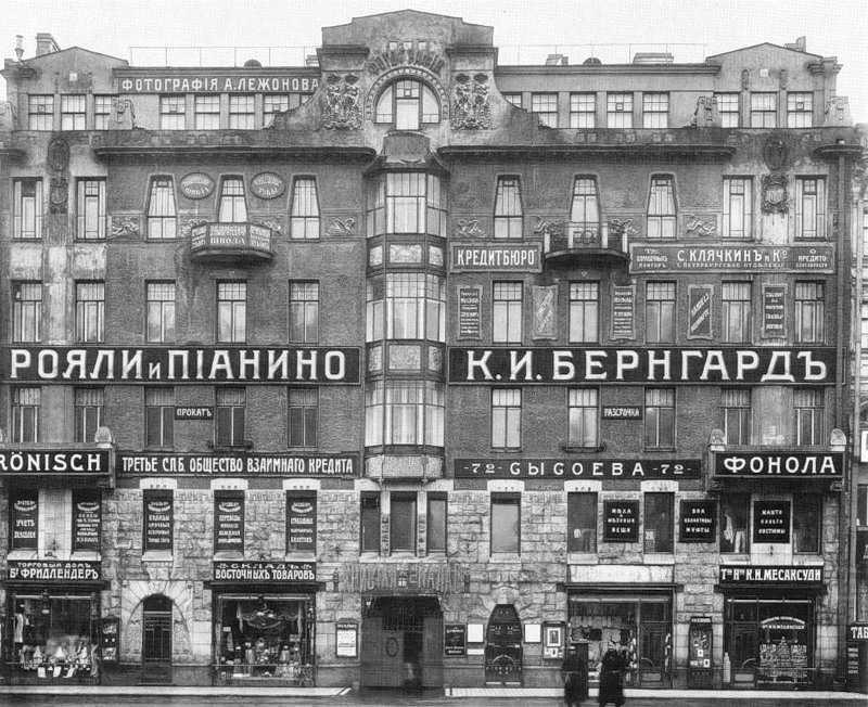 Дом М.В. Воейковой