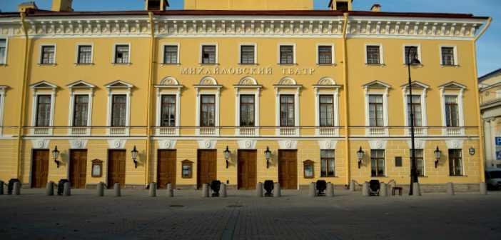 Михайловский театр назван в честь великого князя Михаила,