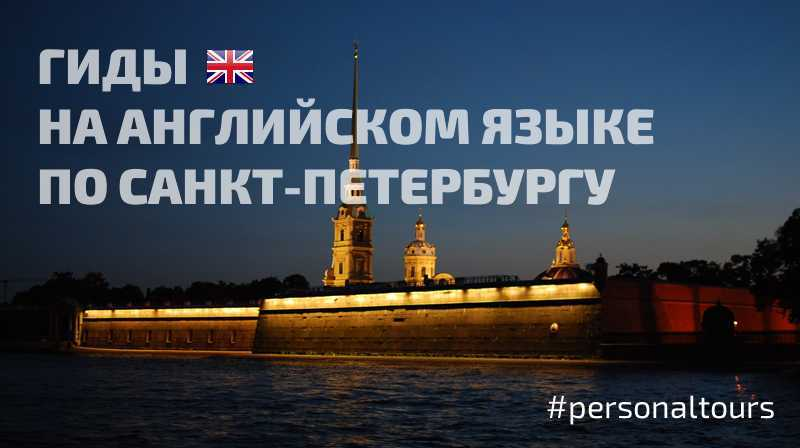 Гиды на английском языке по Санкт-Петербургу