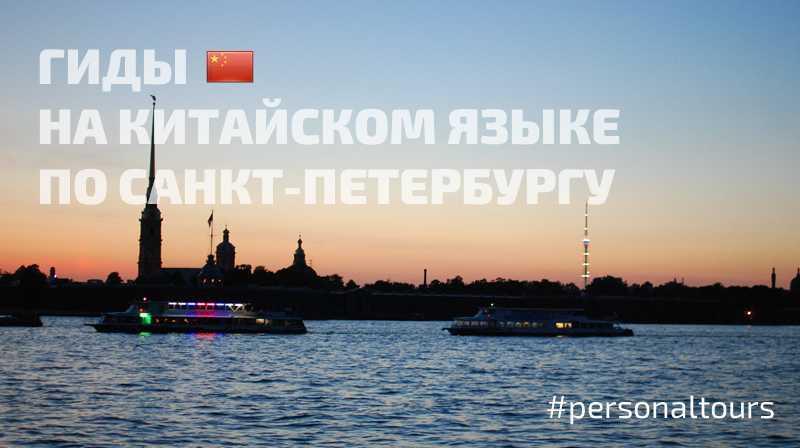 Гиды на китайском языке по Санкт-Петербургу