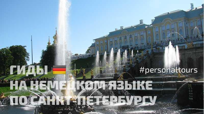 Гиды на немецком языке по Санкт-Петербургу