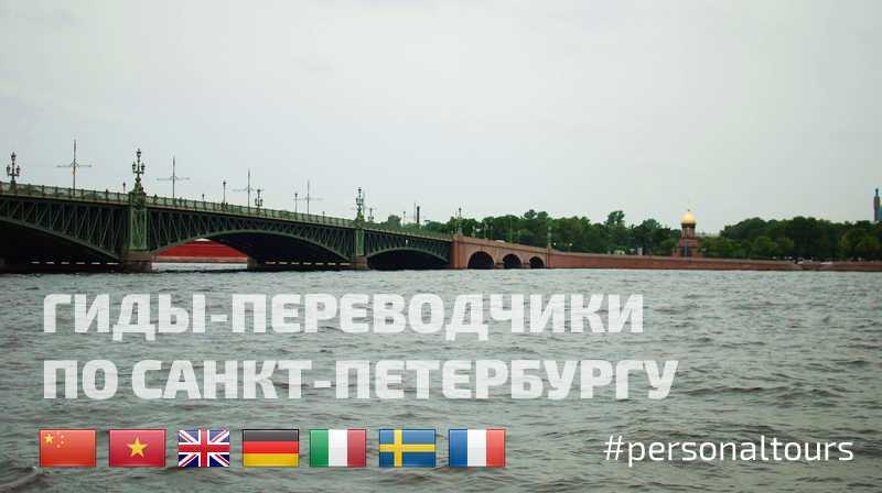 Гиды-переводчики по Санкт-Петербургу