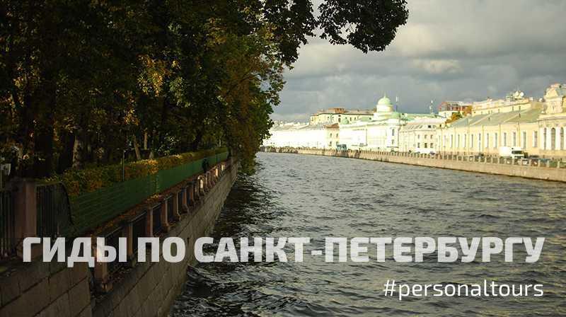 Гиды по Санкт-Петербургу