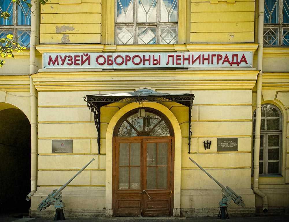 музей блокады Ленинграда.