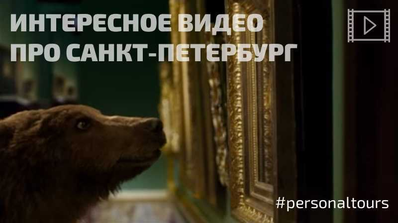 Интересное видео про Санкт-Петербург