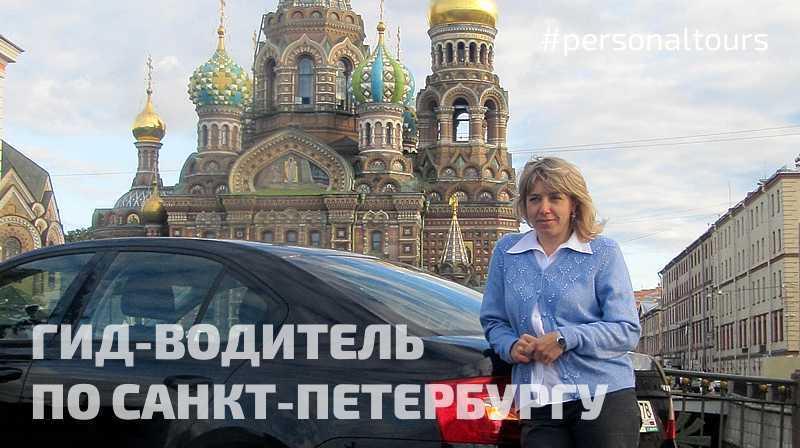 Гид-водитель по Санкт-Петербургу