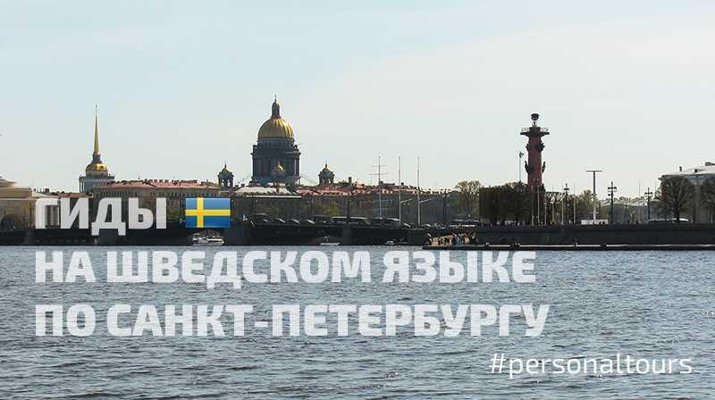 Гиды на шведском языке по Санкт-Петербургу