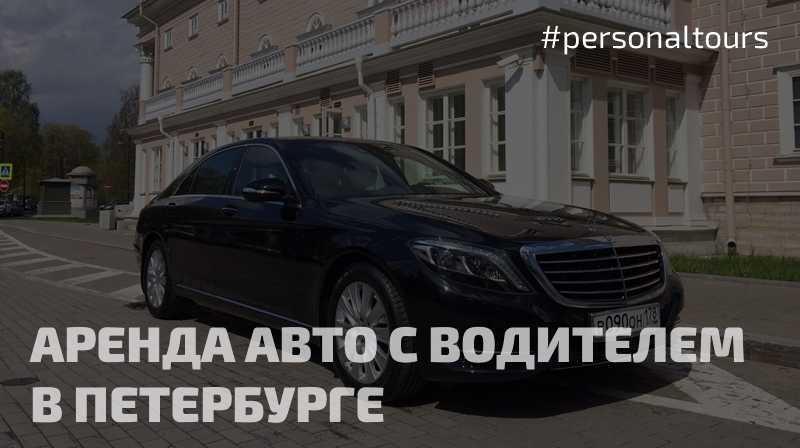 Аренда автомобиля, микроавтобуса и автобуса с водителем в Санкт-Петербурге