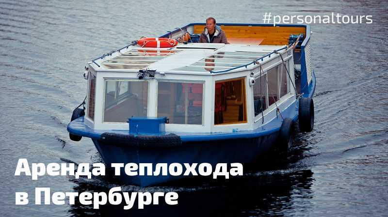 Аренда теплохода в Петербурге