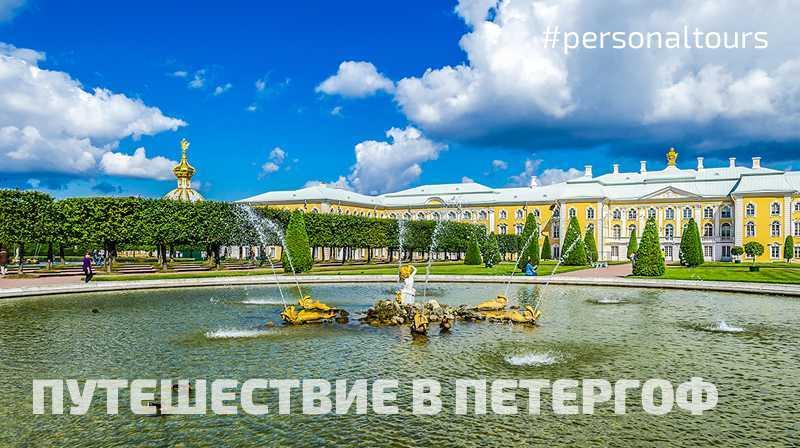 Путешествие в Петергоф