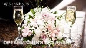 Петербургские свадьбы