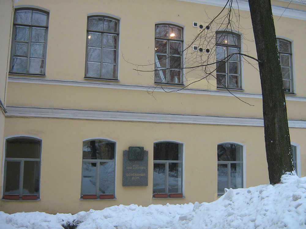 Музей Ахматовой