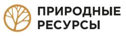 """ООО """"Природные ресурсы"""""""